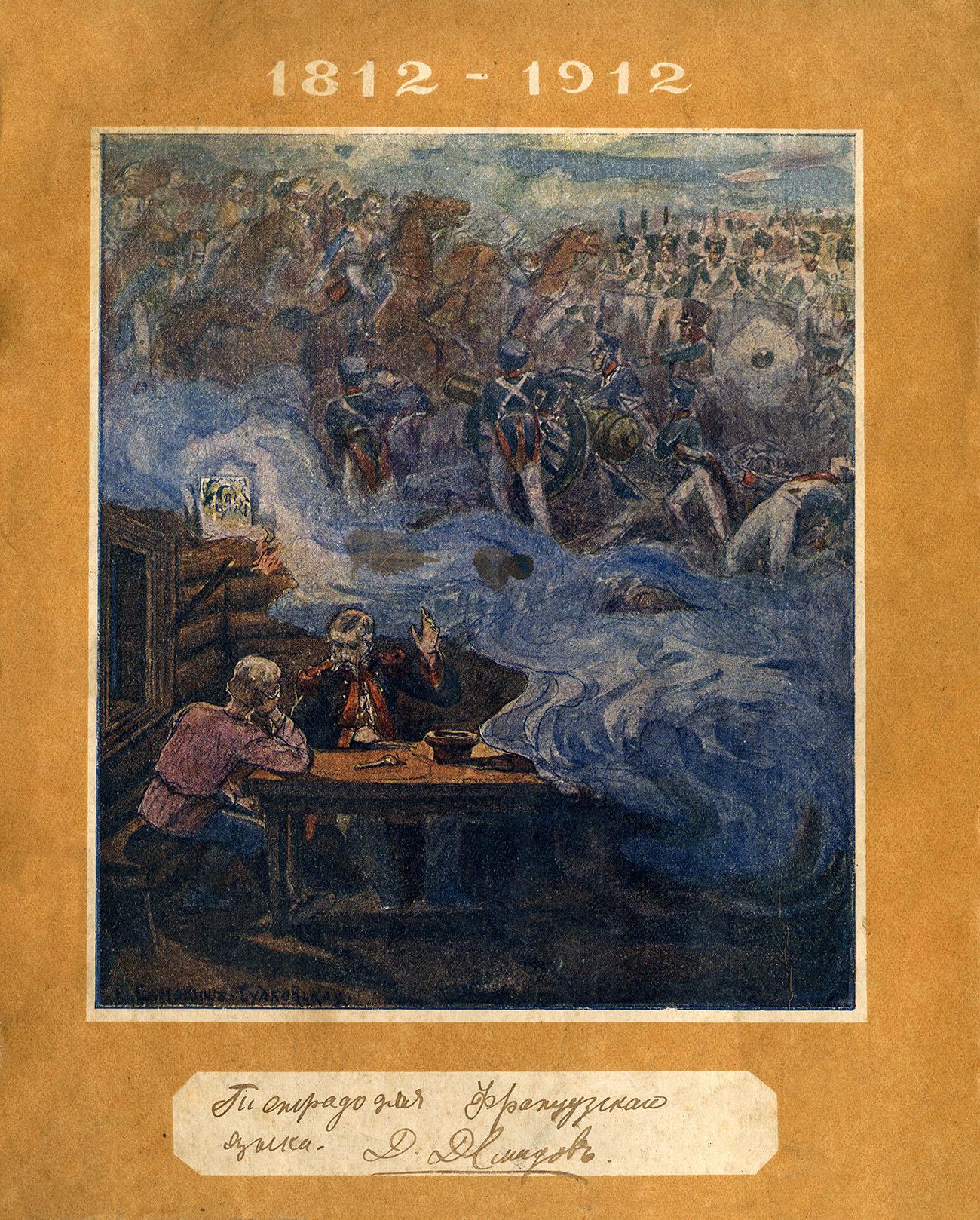 100 лет Бородино (оранж.), 180х220