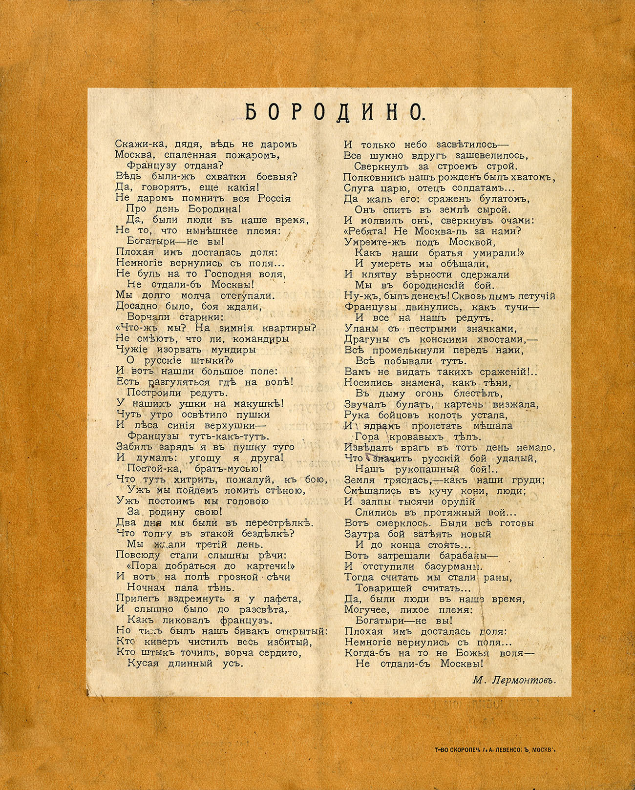 100 лет Бородино (оранж.), оборот
