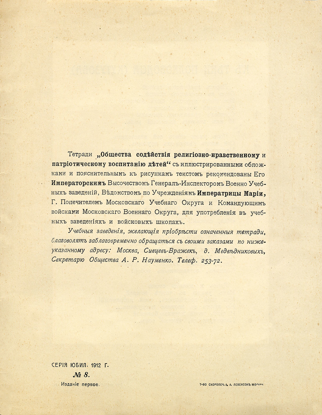 100 лет Бородино оборот задней обл.