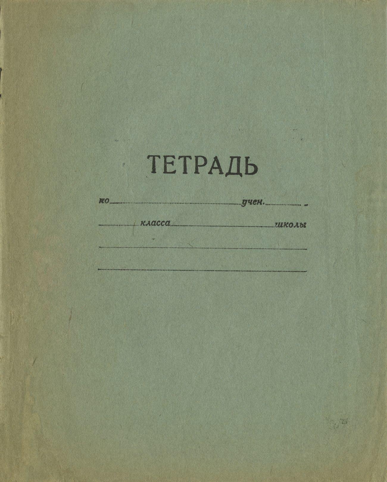23 типография, Москва, 170х210