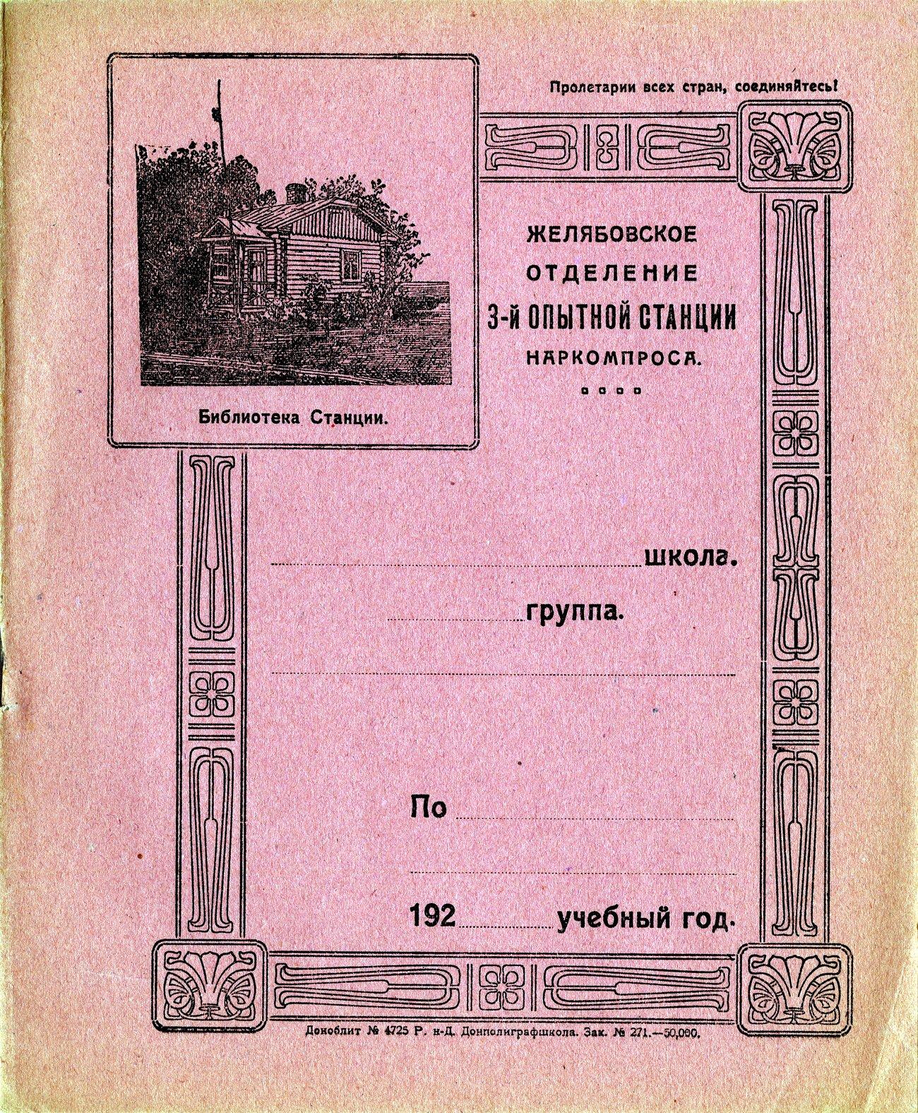 3-я Гагинская опытная станция 1924
