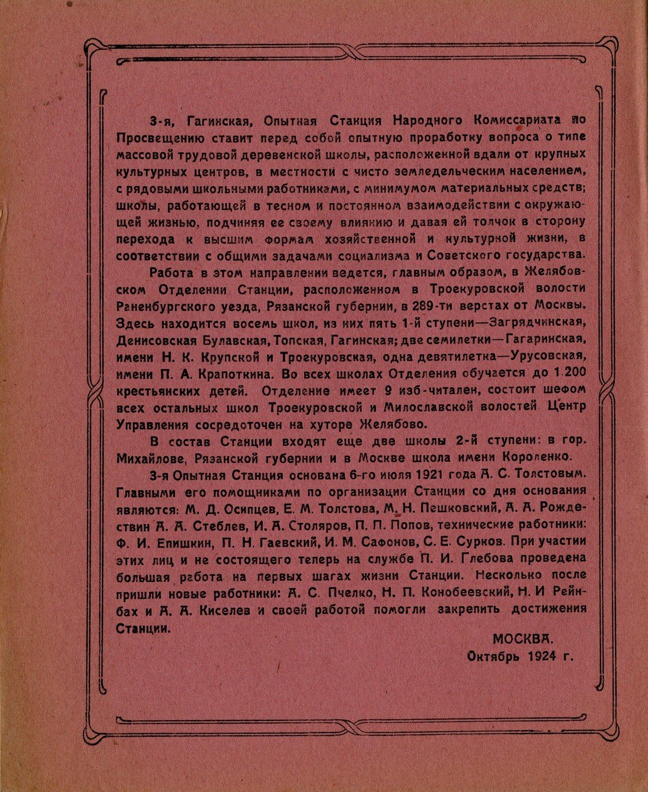 3-я Гагинская опытная станция 1924 оборот