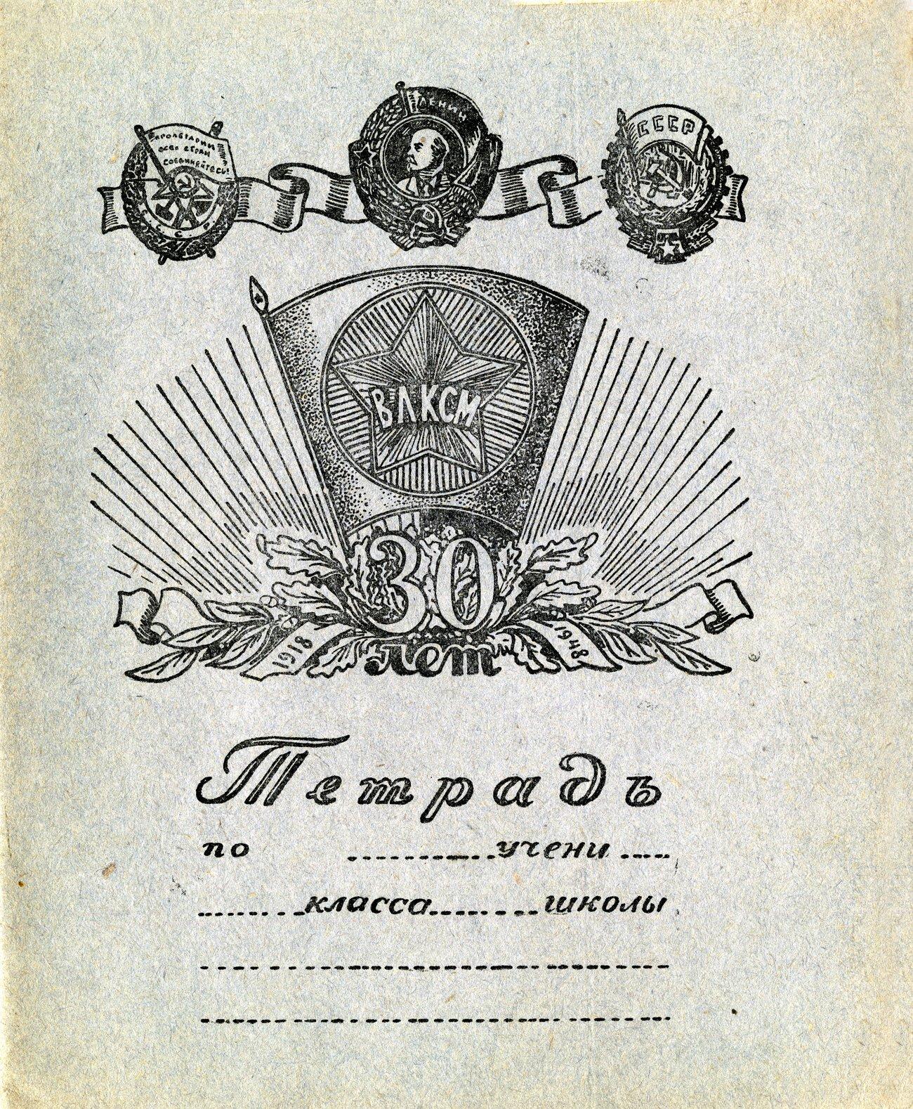 30 лет ВЛКСМ, 1948, 170х205