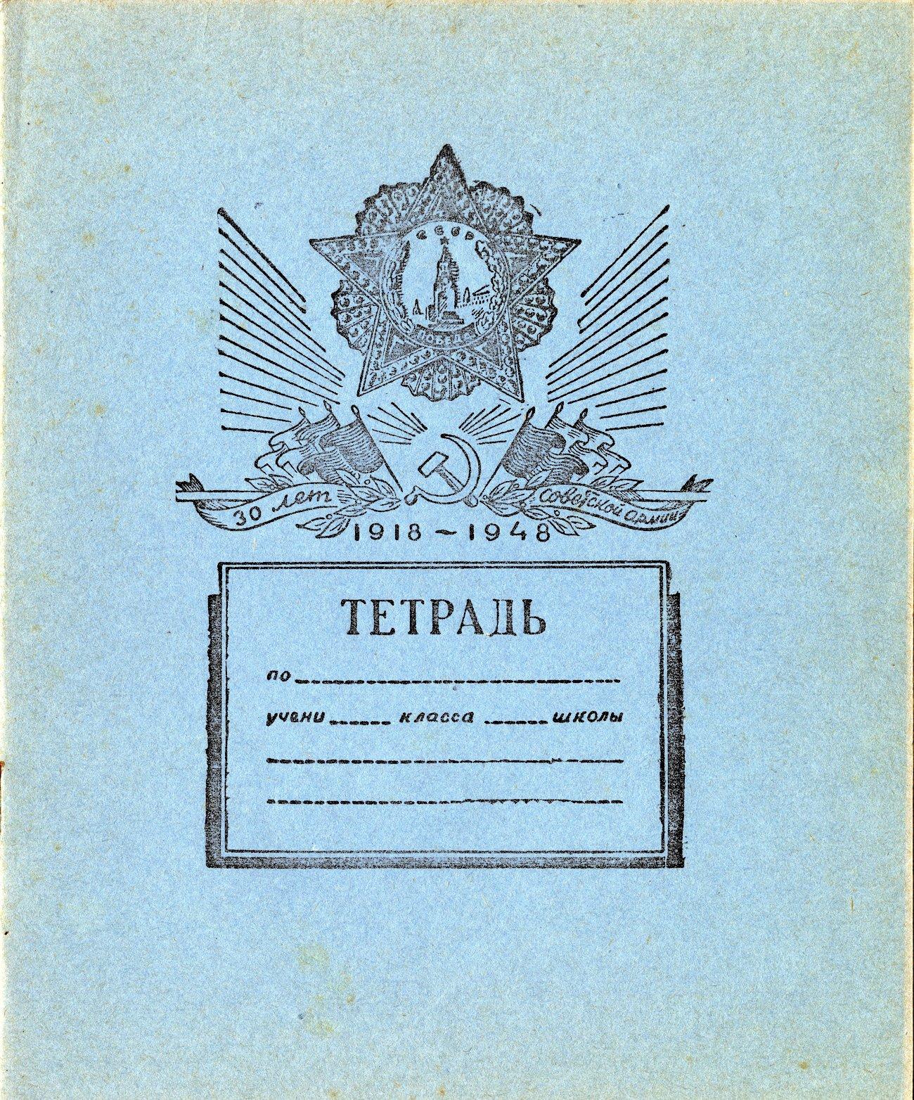 30 лет Советской армии, 1948, 170х205