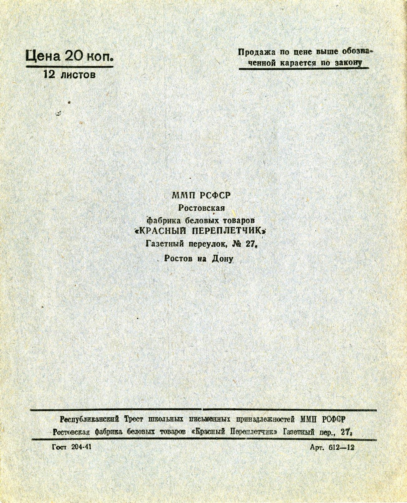 30 лет ВЛКСМ, 1948, оборот