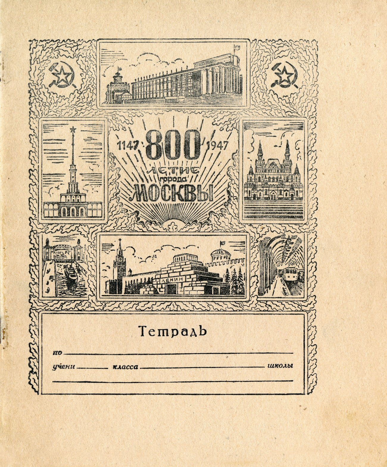 800 лет Москве, 1947, 165х200