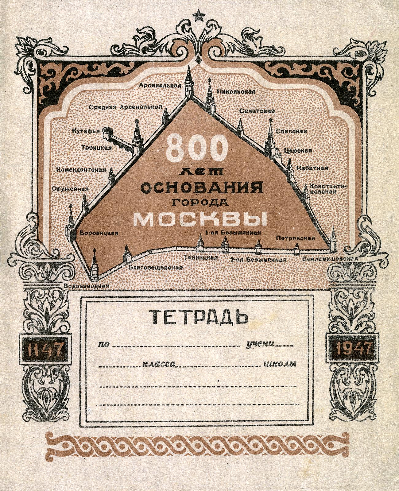 800 лет Москве (4), 165х205