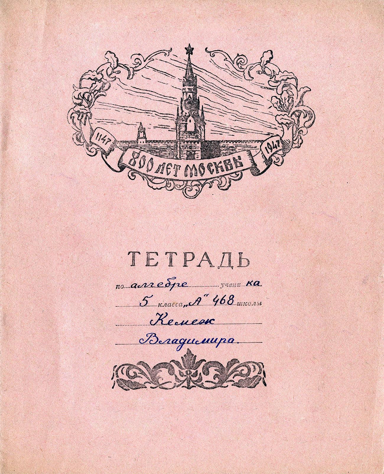 800 лет Москве (7), 170х200