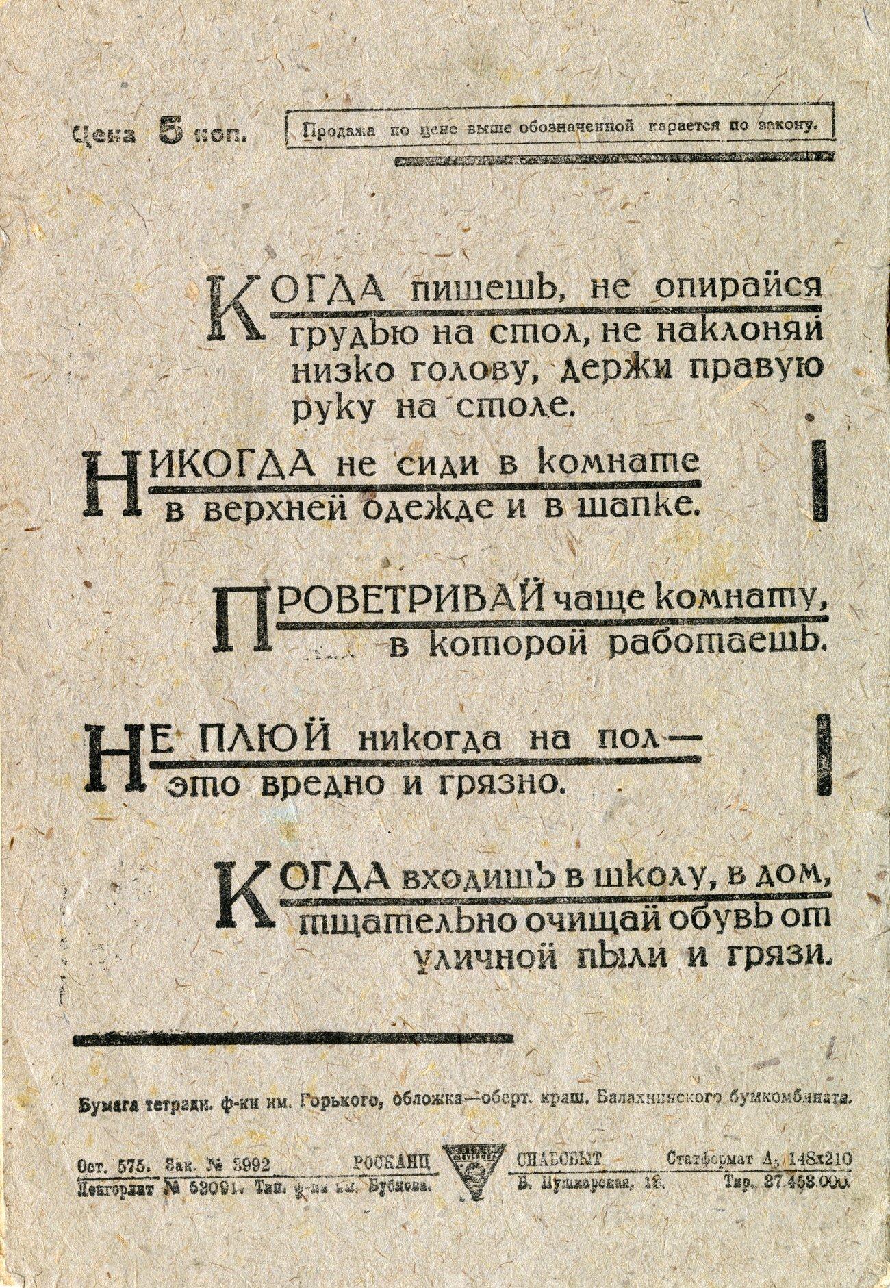 Ф-ка им. Горького обл. Балахнинский бумкомбинат, оборот