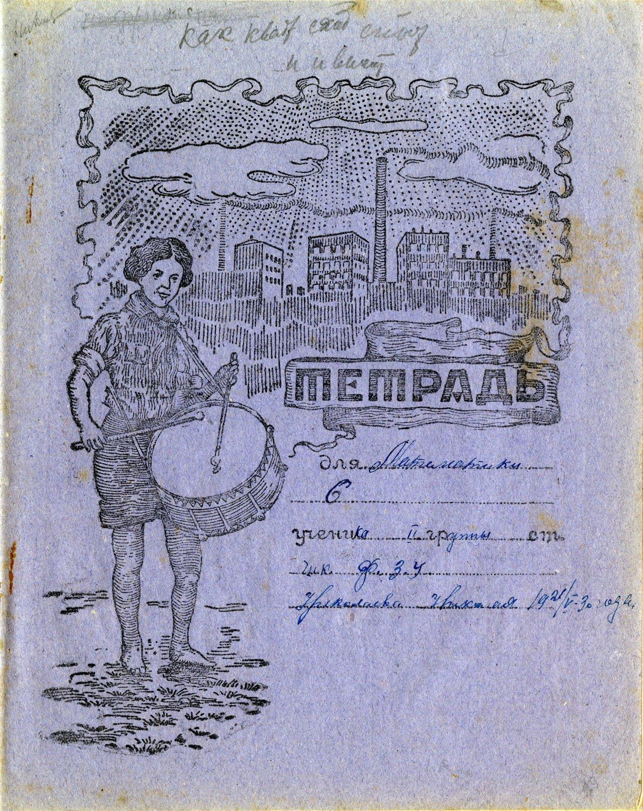 Пионерка-барабанщица 1930 1