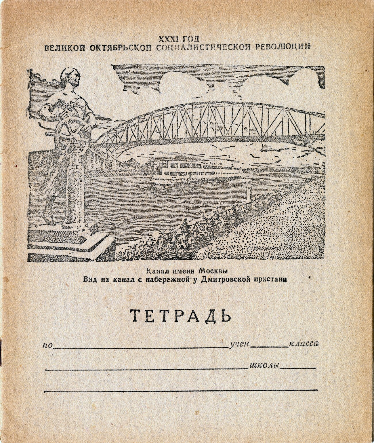 Канал им. Москвы, 1948, 170х205