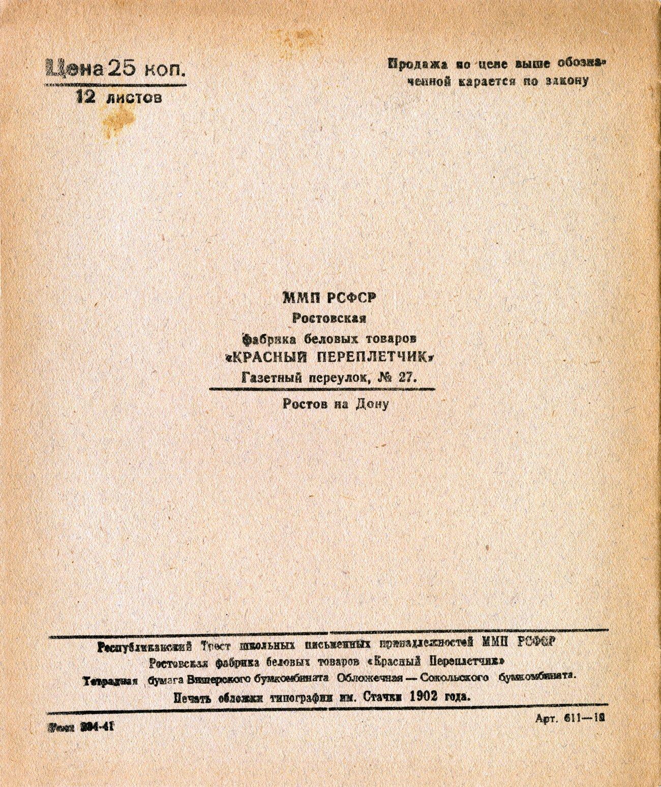 Канал им. Москвы, 1948, оборот