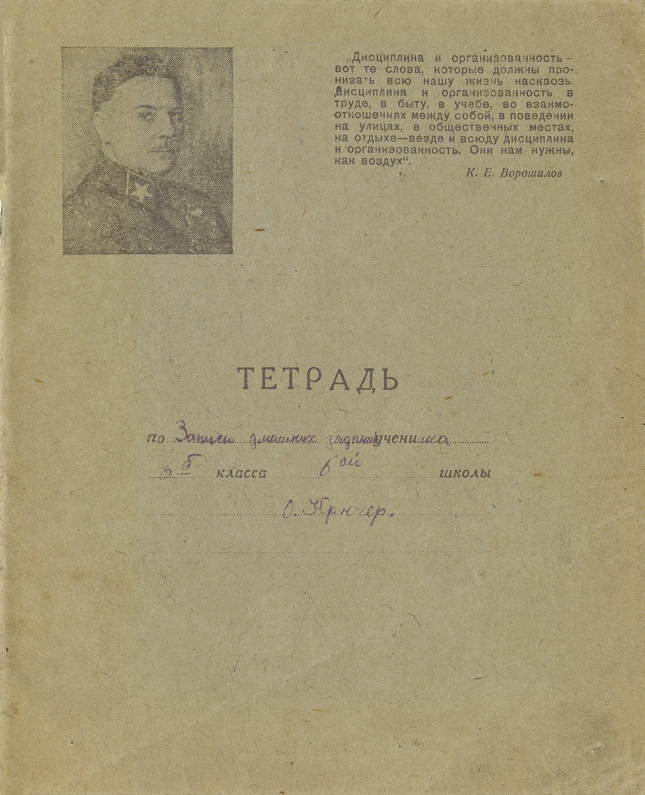 Тетрадь Ворошилов 1