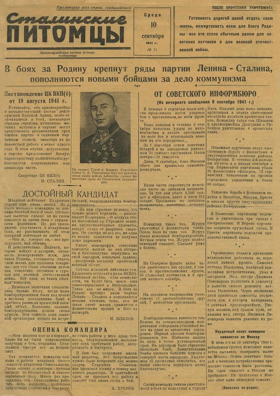 Сталинские питомцы 10 сент 1941