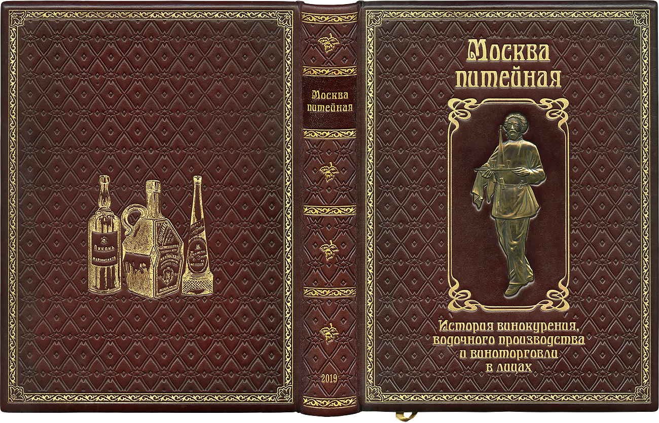 Москва Питейная Разворот 1300