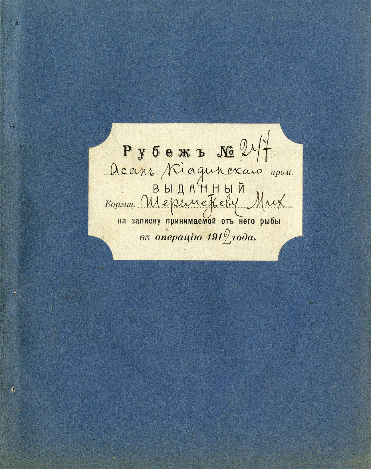 Тетрадь Рубеж 1912