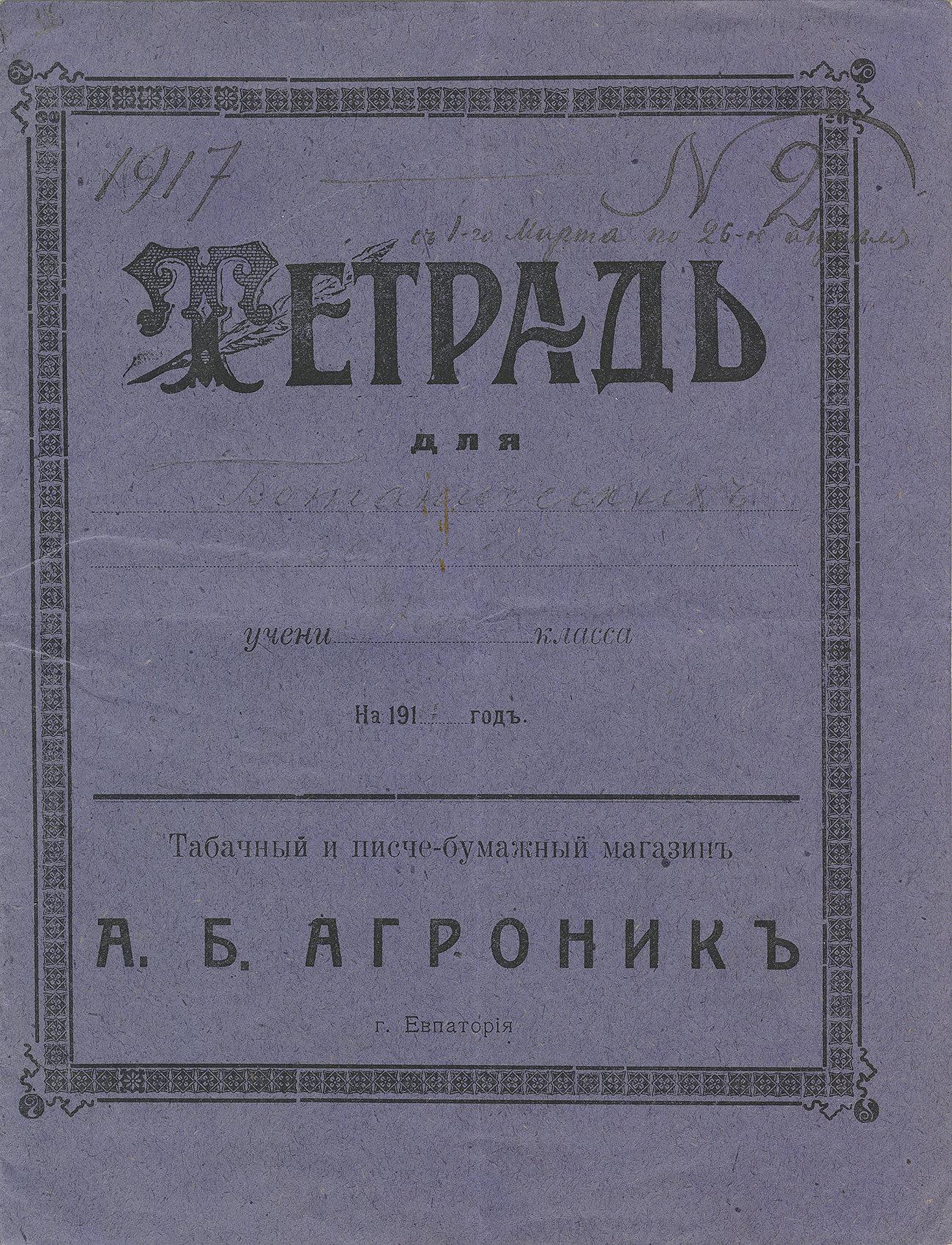Тетрадь Евпатория, 1917, 170х225