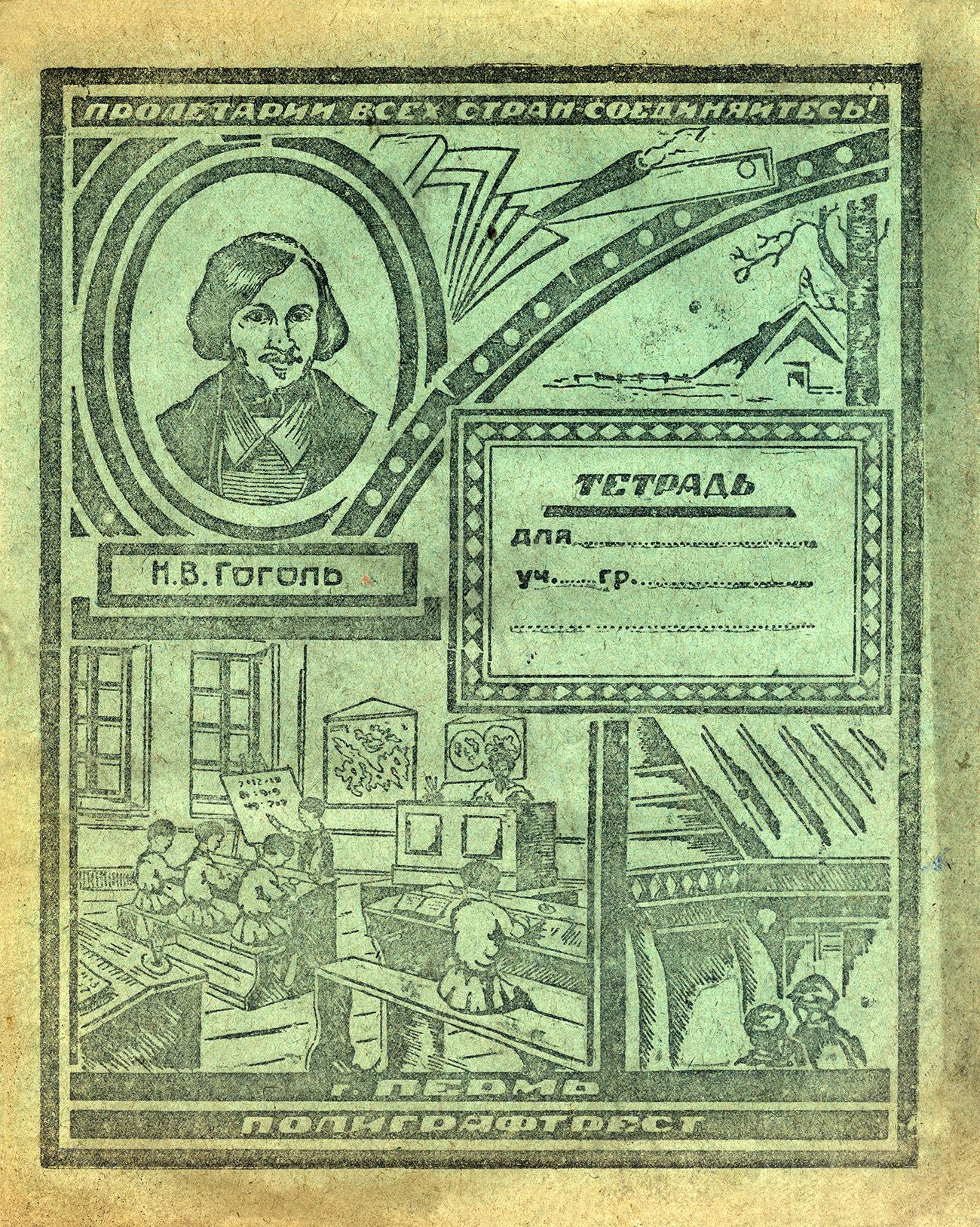 "Тетрадь ""Гоголь"", 1929, 175х220"