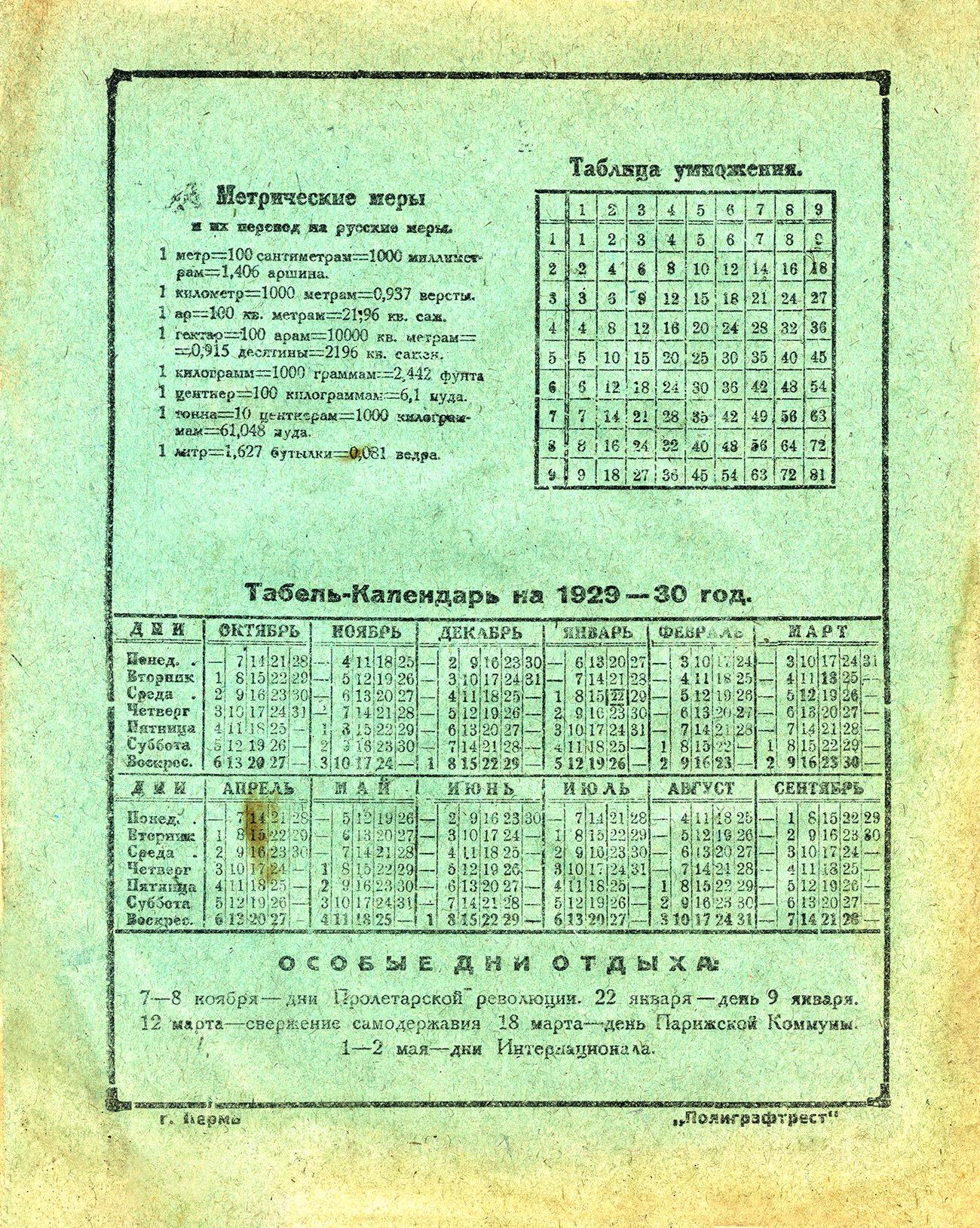 """Тетрадь """"Гоголь"""", 1929, оборот"""