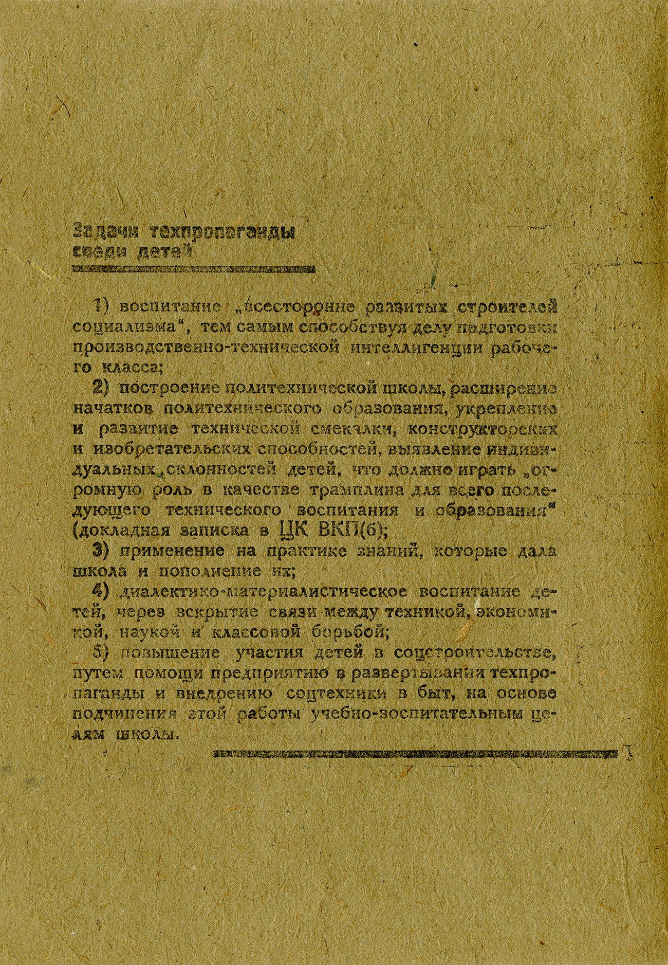 Тетрадь1933 стр. 2