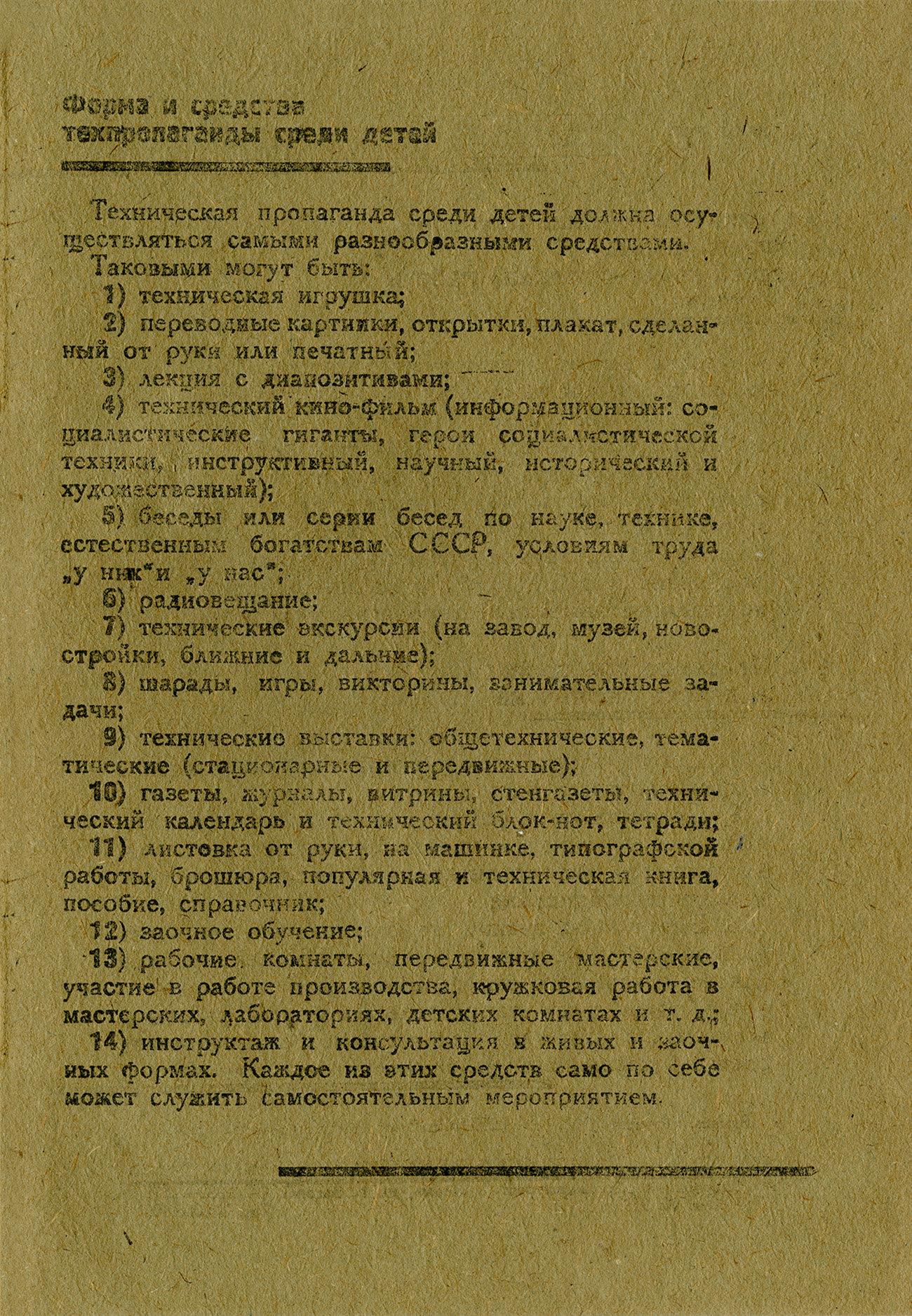 Тетрадь1933, стр. 3