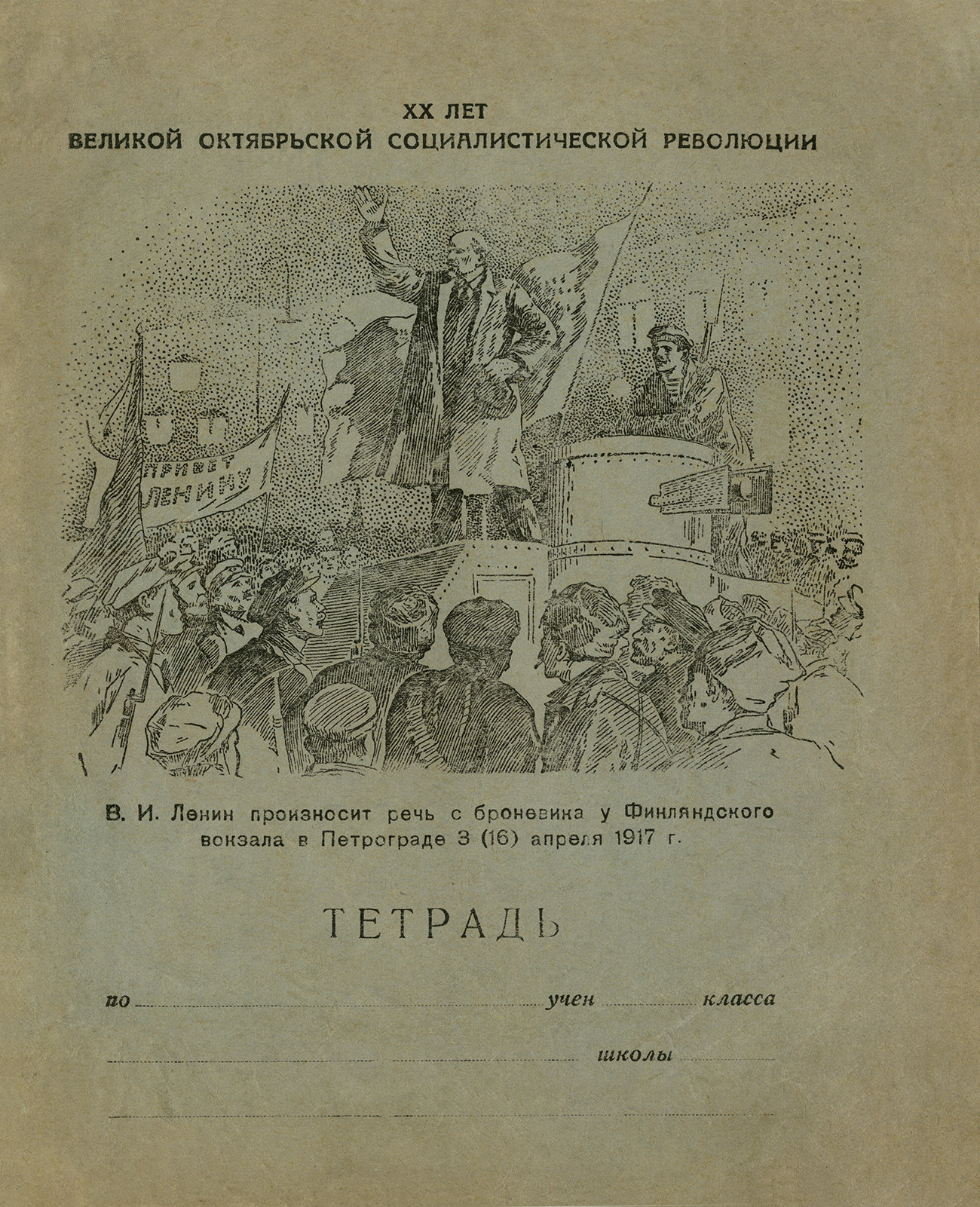 Тетрадь Ленин на броневике, 1937, 170х210