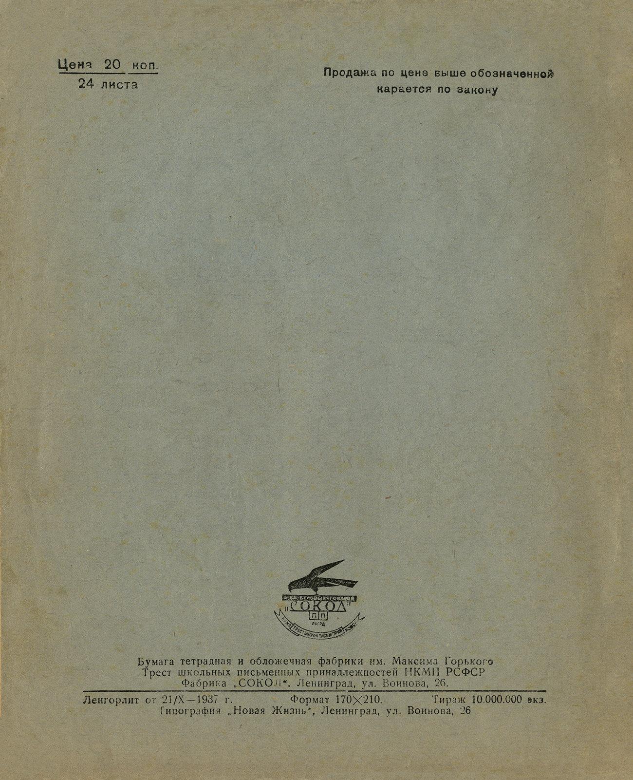 Тетрадь Ленин на броневике, 1937, 170х210, оборот
