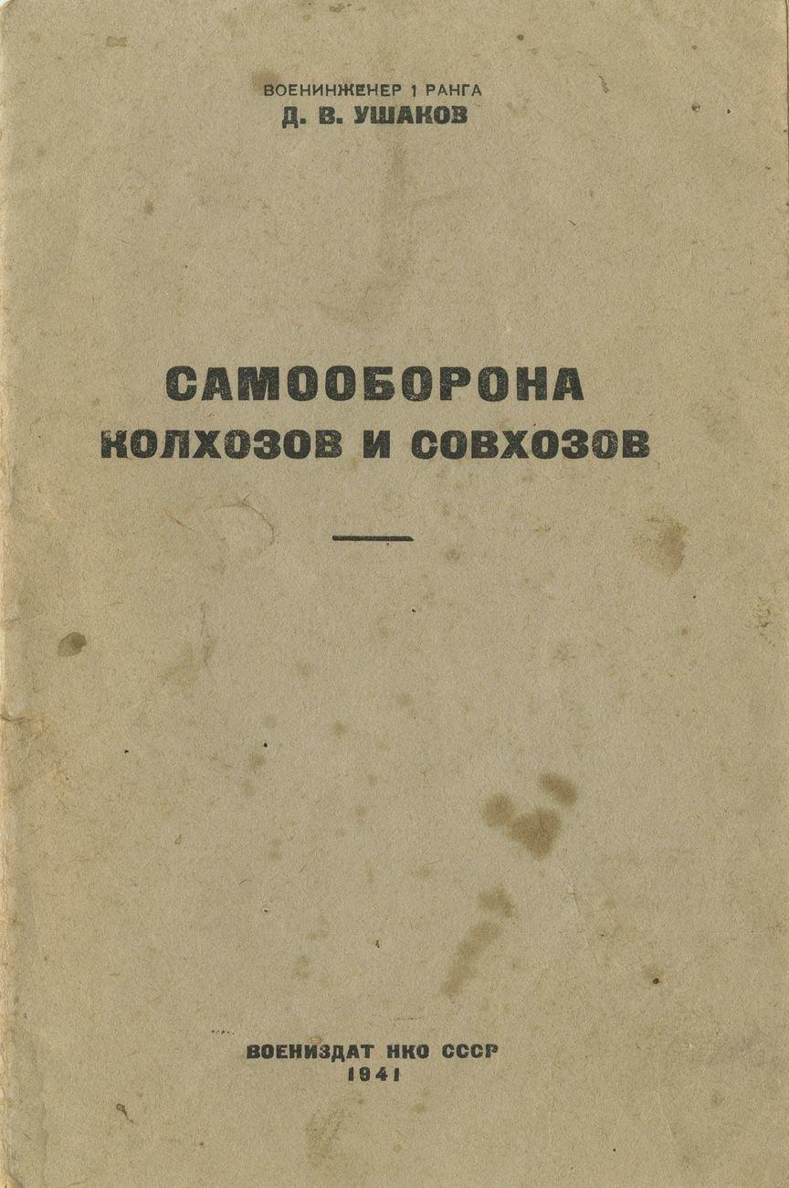 Самооборона колхозов и совхозов 1941