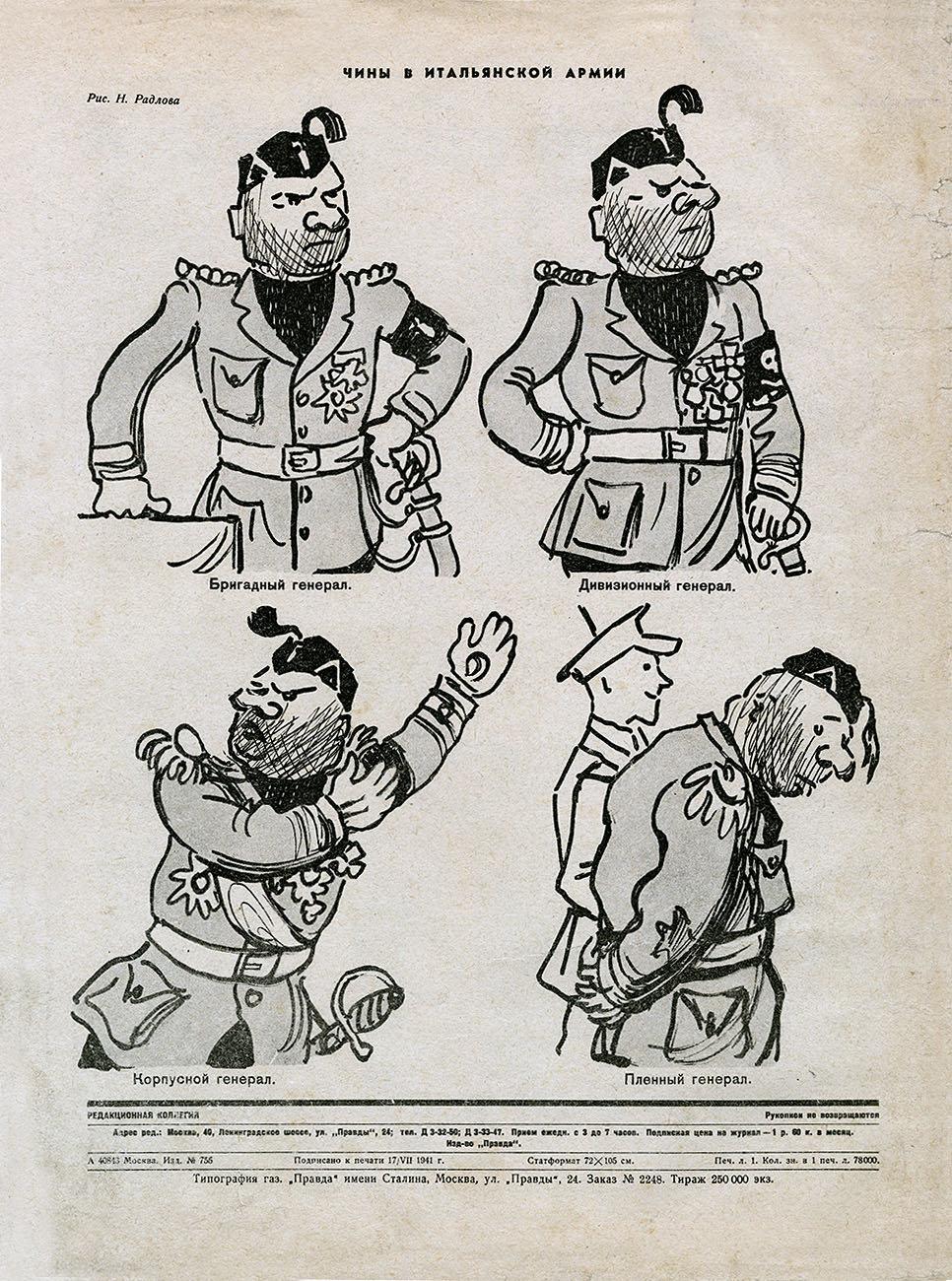Крокодил 1941 июль № 15 оборот
