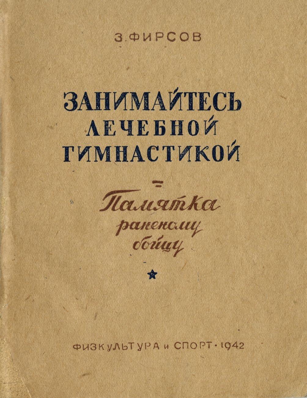 Памятка раненому бойцу. 1942