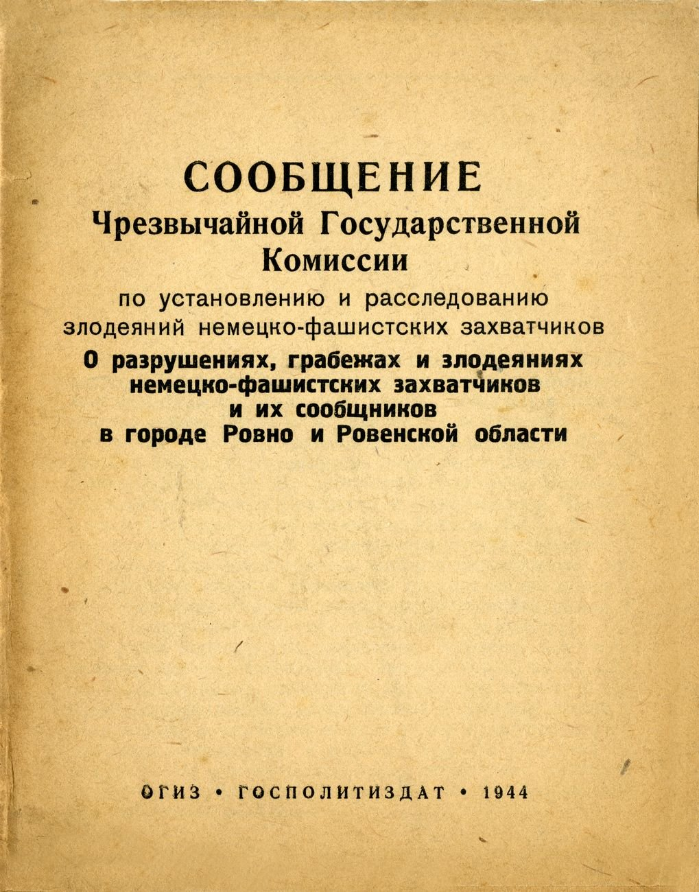 Сообщение ЧГК. 1944