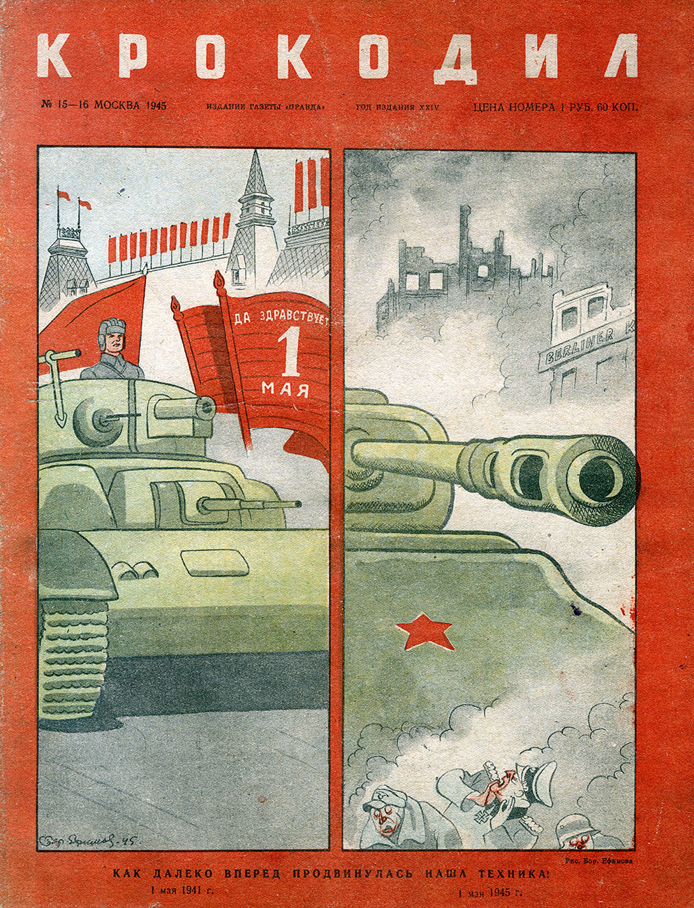 Крокодил 1945 май № 15 1