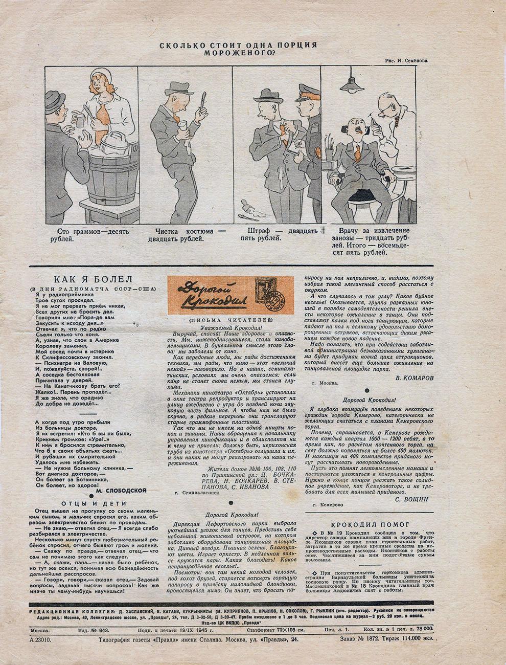 Крокодил 1945 сентябрь № 30 2