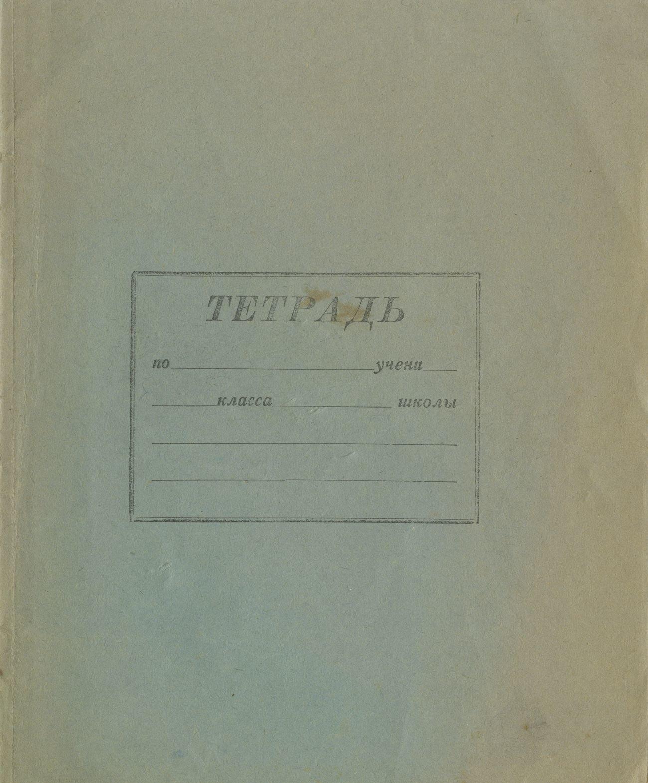 Каменский ЦБК 1953, 170х205