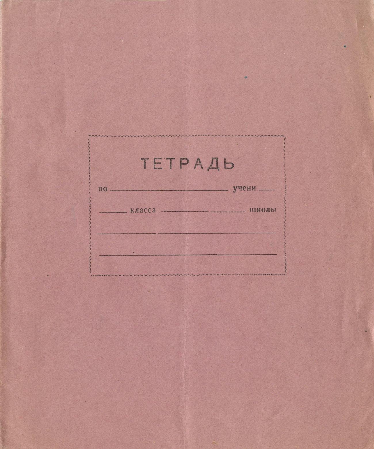 Фабрика Маяк революции, 1953, 170х205