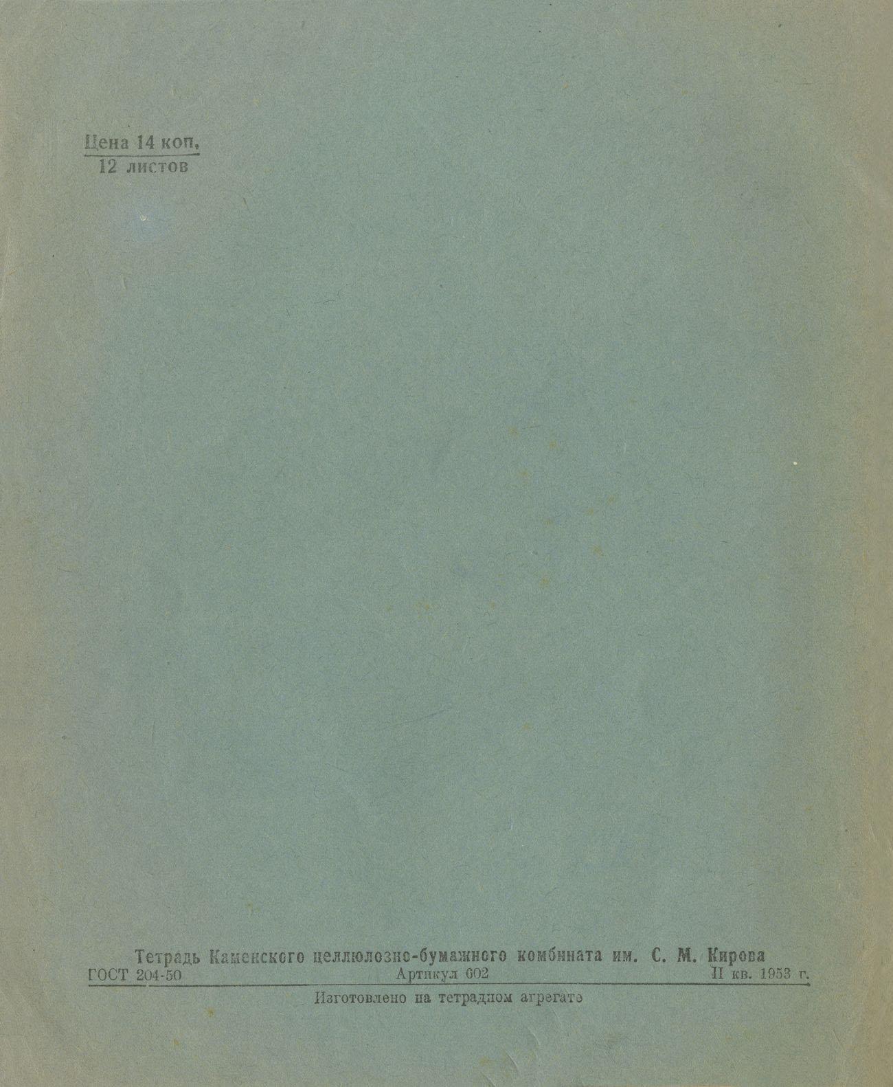 Каменский ЦБК 1953 оборот