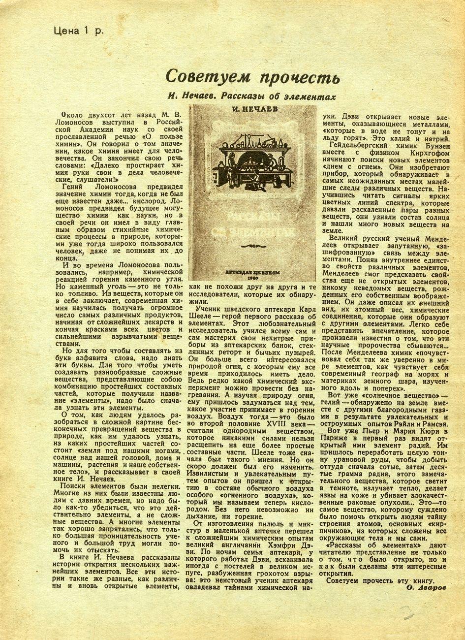 Знание Сила № 1 1941 4