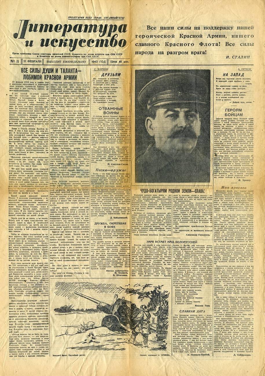 Литература и искусство 21 февраля 1942