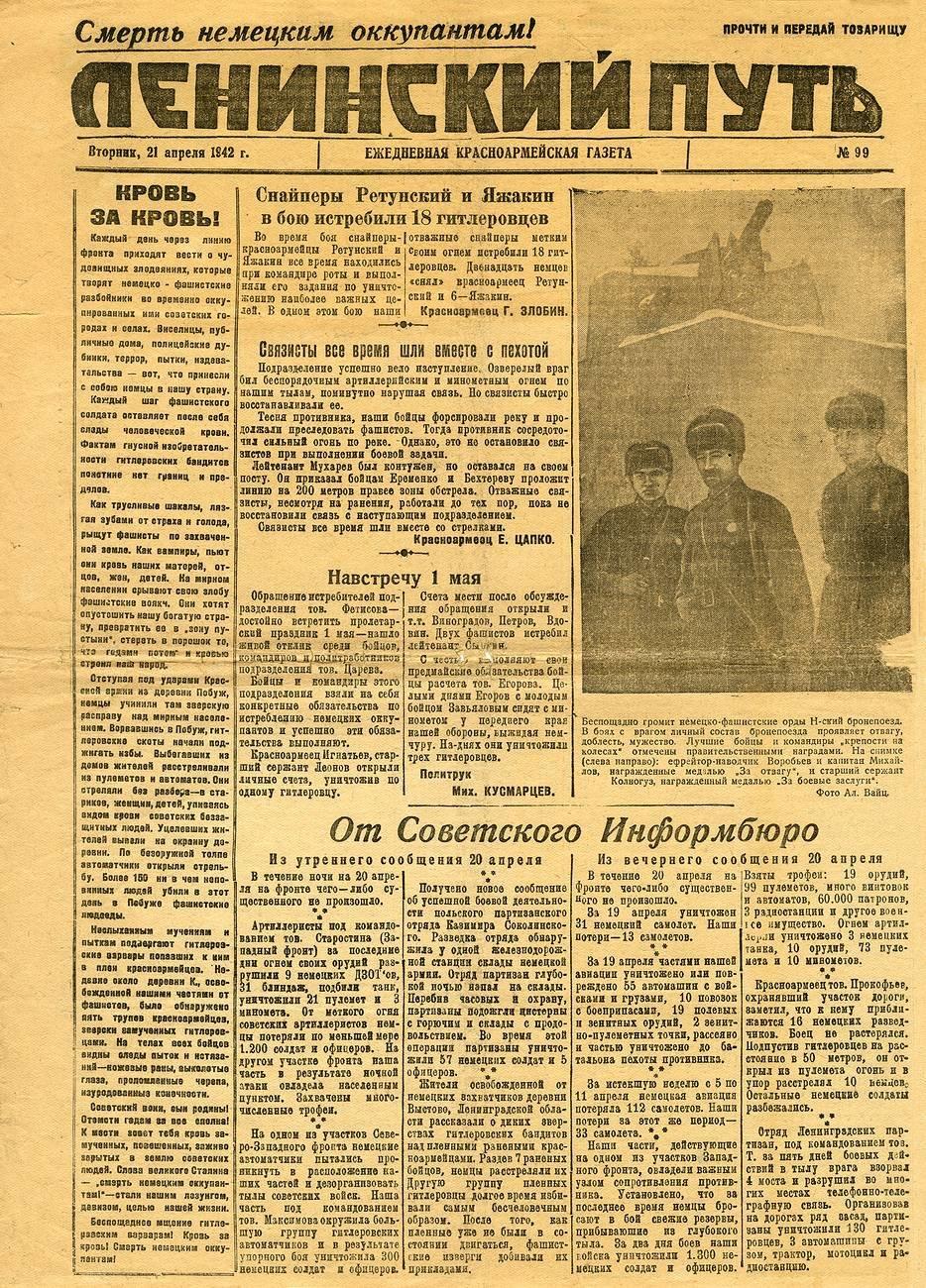 Ленинский путь 21 апреля 1942