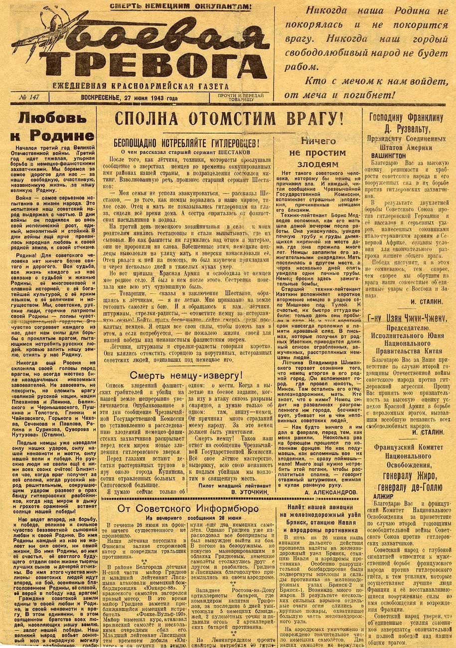 Боевая тревога 27 июня 1943
