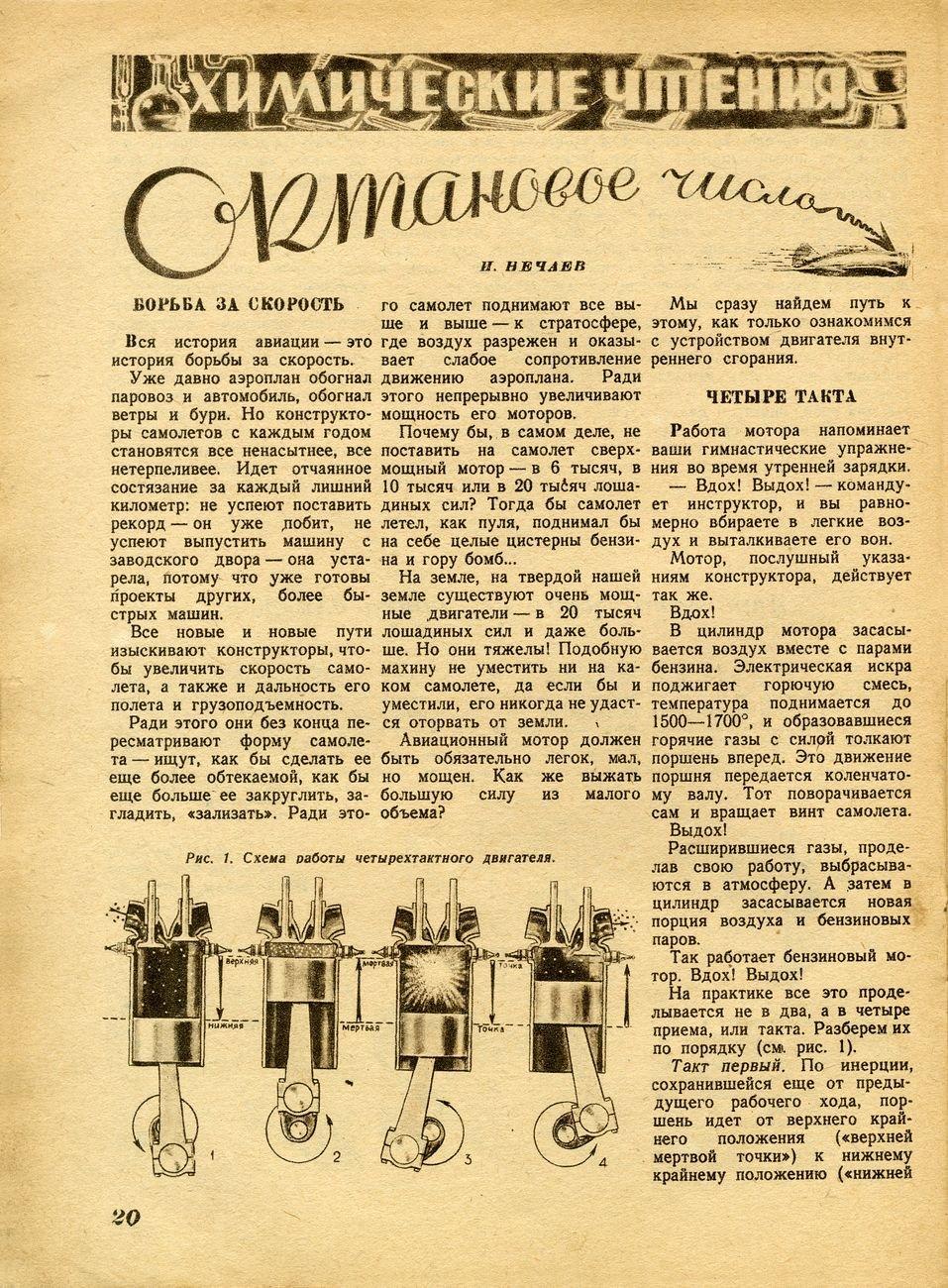 Знание Сила № 2 1941 2