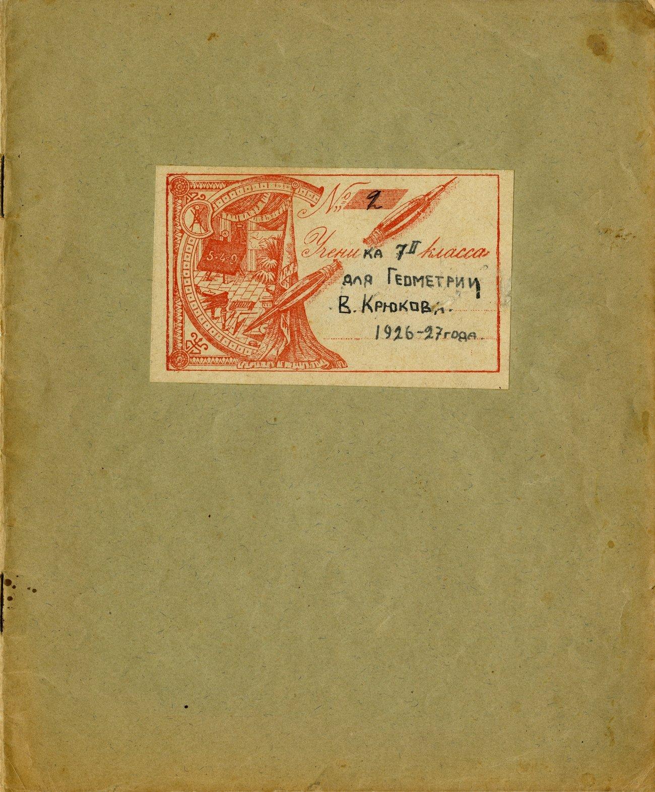Тетрадь№2 для геометрии Крюкова 1926-27 001