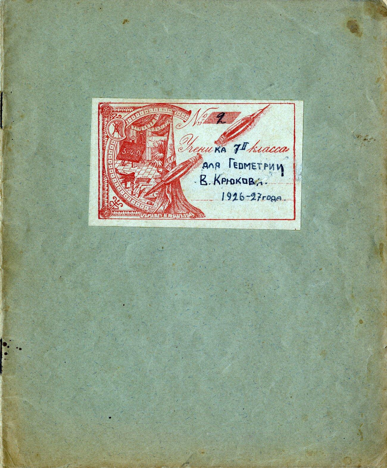 Тетрадь № 2 для геометрии Крюкова, 1926-27, 175х215