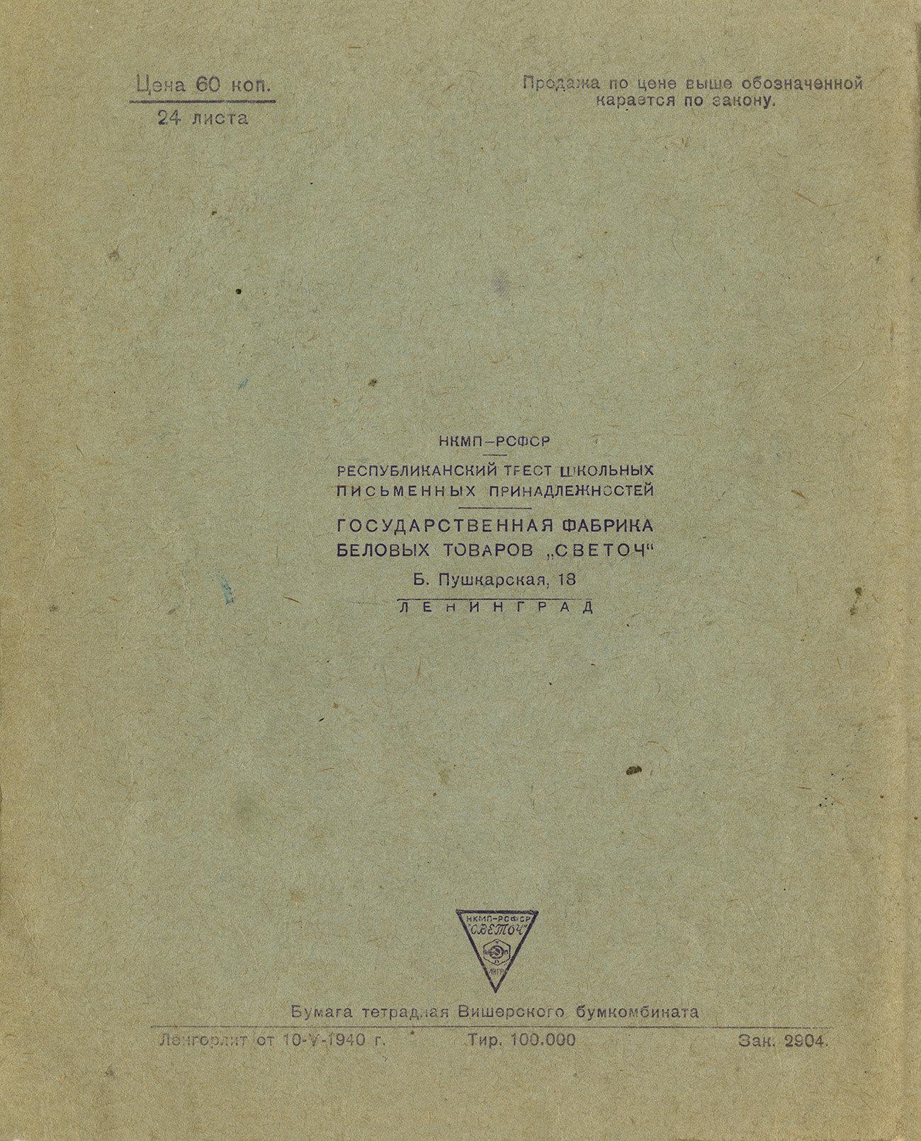 Тетрадь Ворошилов 4
