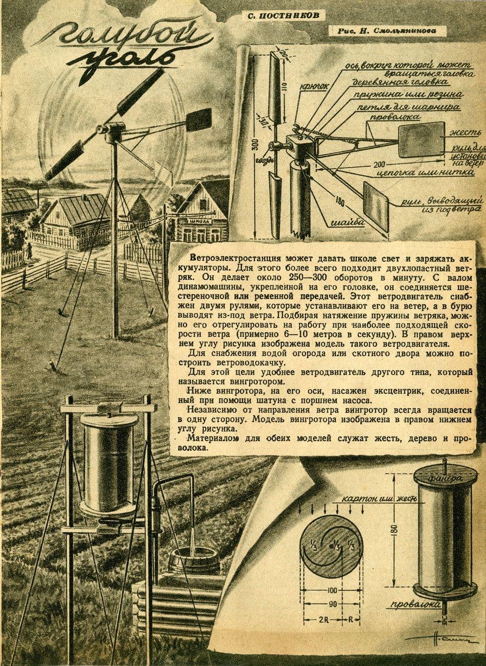 Знание Сила № 4 1941 2