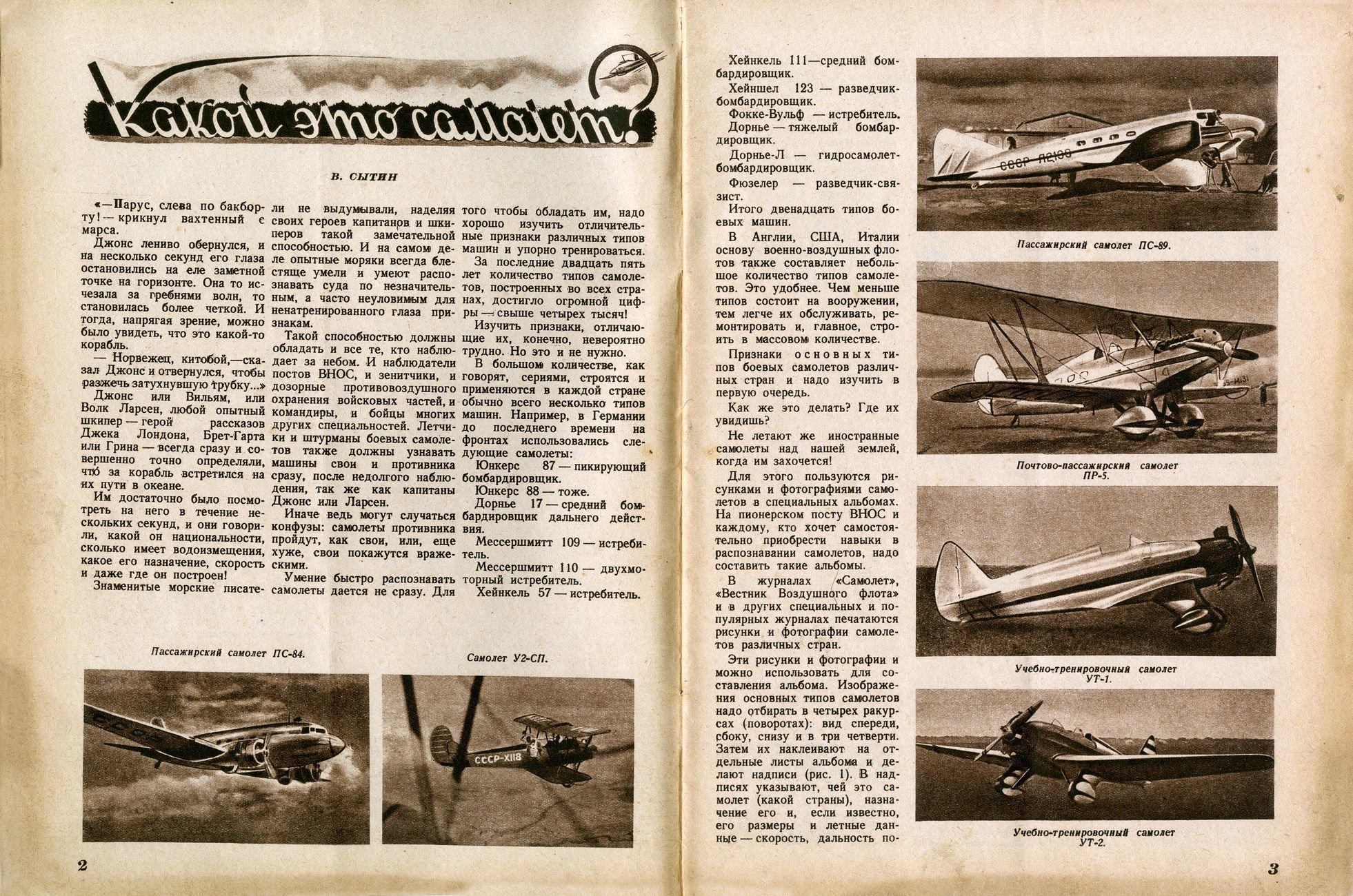 Знание Сила № 5 1941 2
