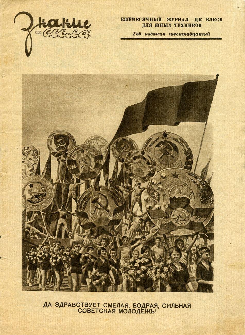 Знание Сила № 6 1941 2
