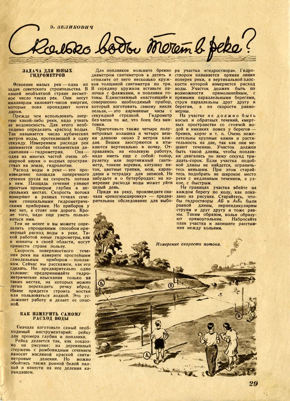Знание Сила № 6 1941 4