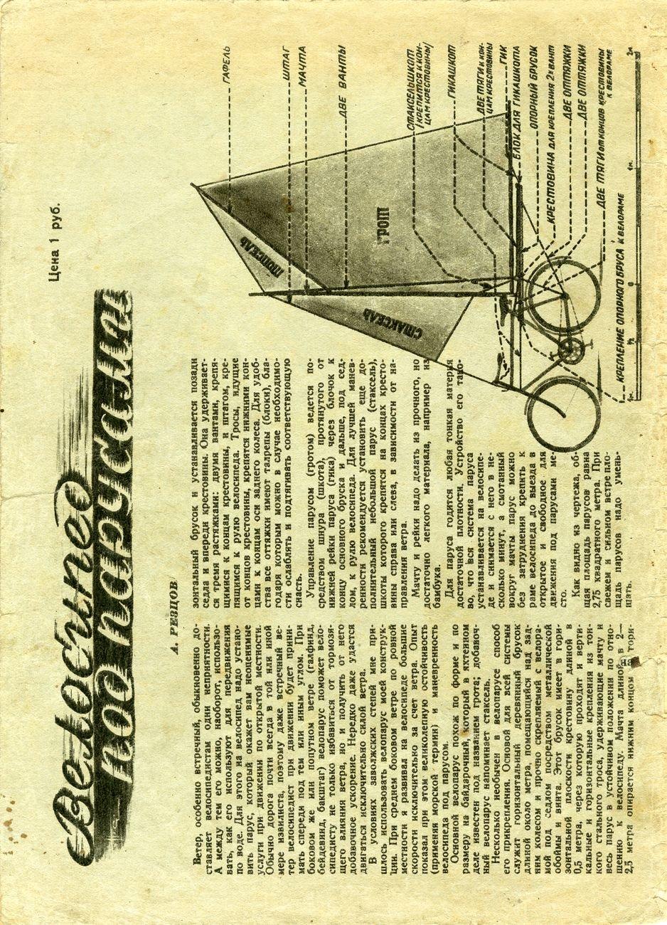 Знание Сила № 6 1941 5