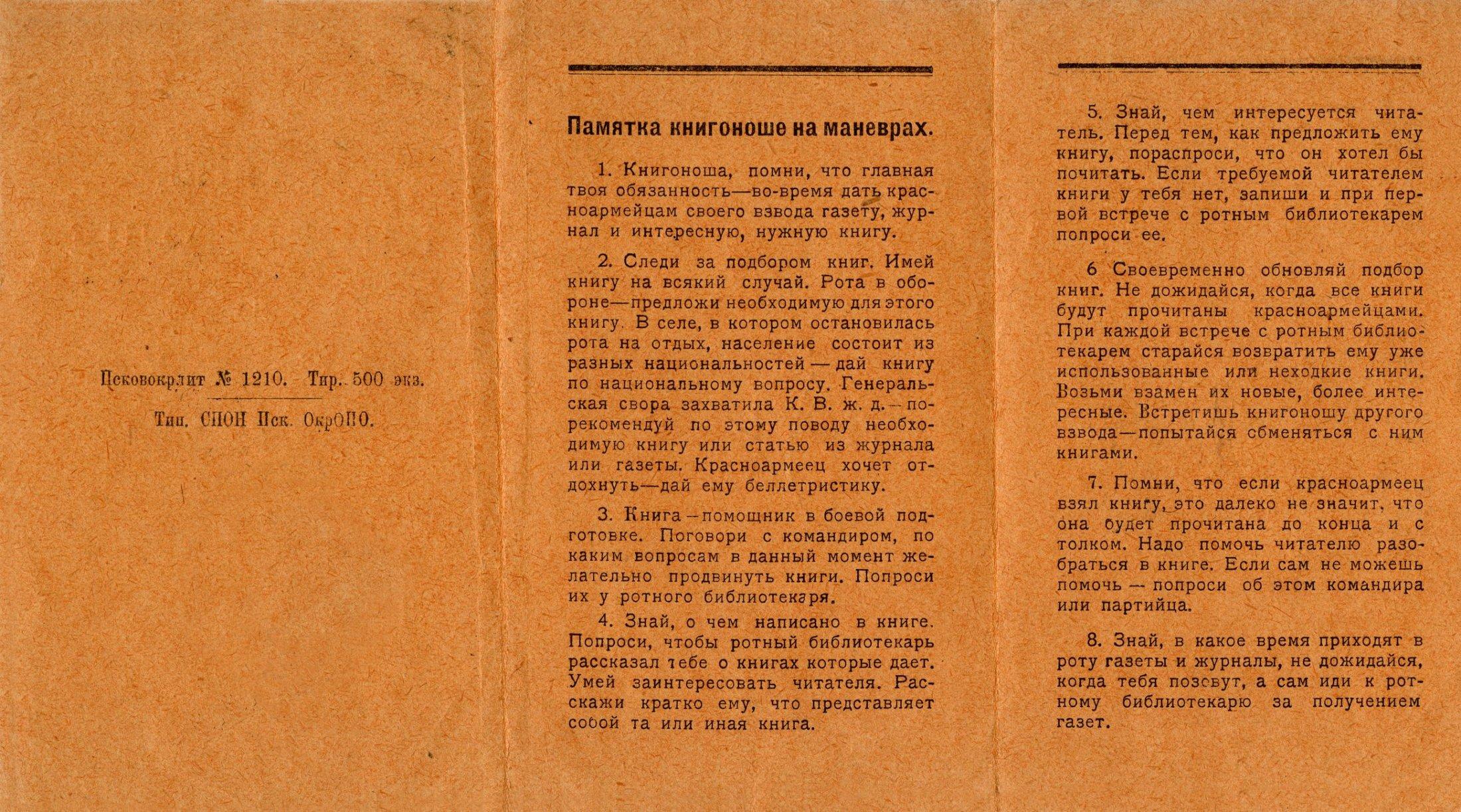 Памятка Книгоноше. 1 сторона